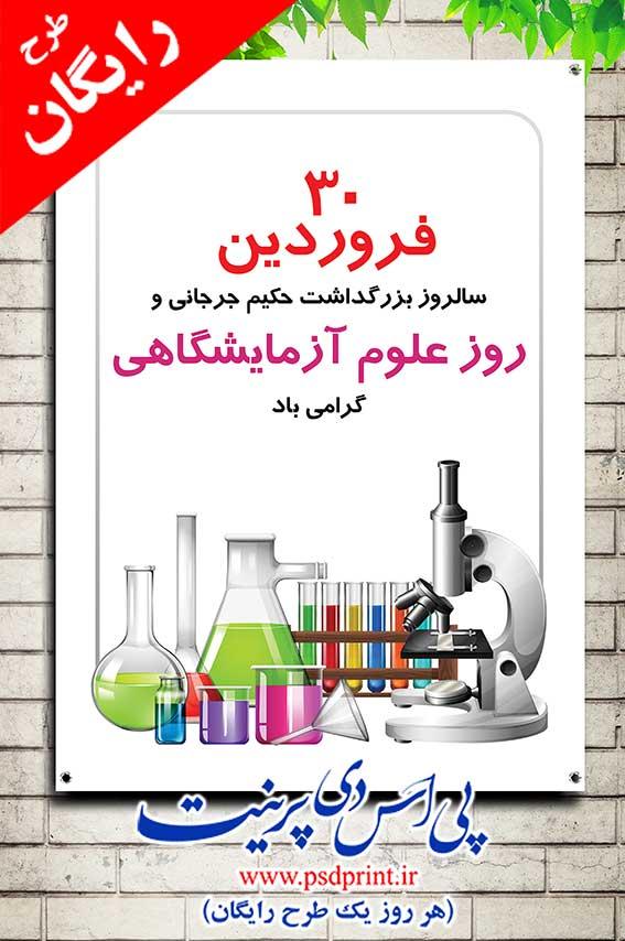 بنر رایگان روز علوم آزمایشگاهی