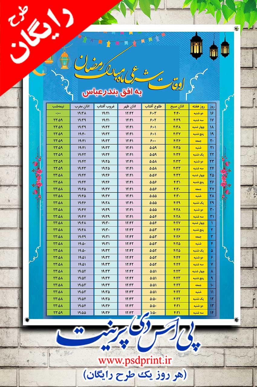 بنر رایگان اوقات شرعی ماه رمضان 98