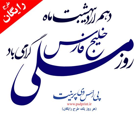 تایپوگرافی روز خلیج فارس
