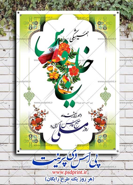بنر روز ملی خلیج فارس