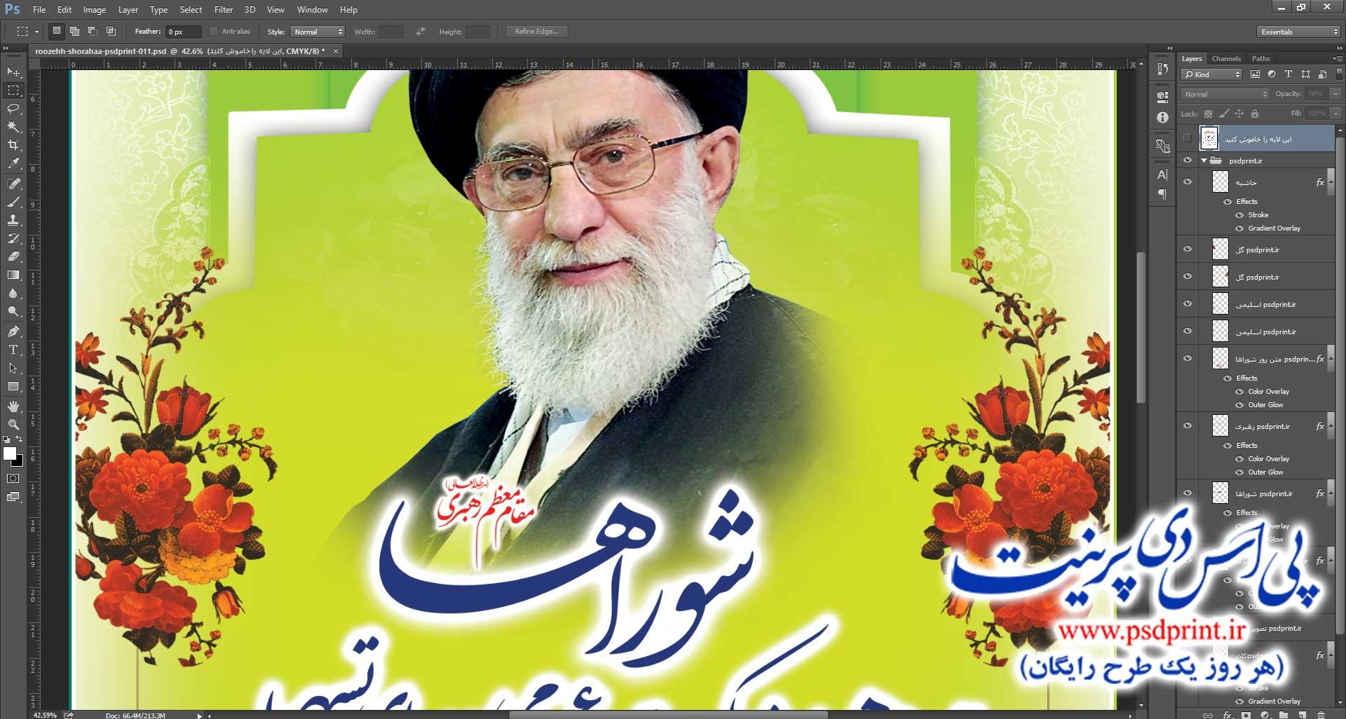 بنر تبریک روز شوراها