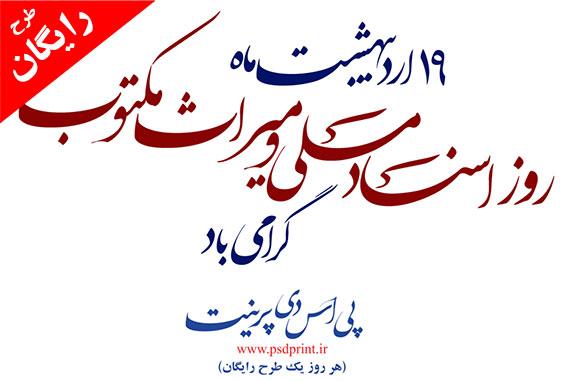 تایپوگرافی روز اسناد ملی و میراث مکتوب