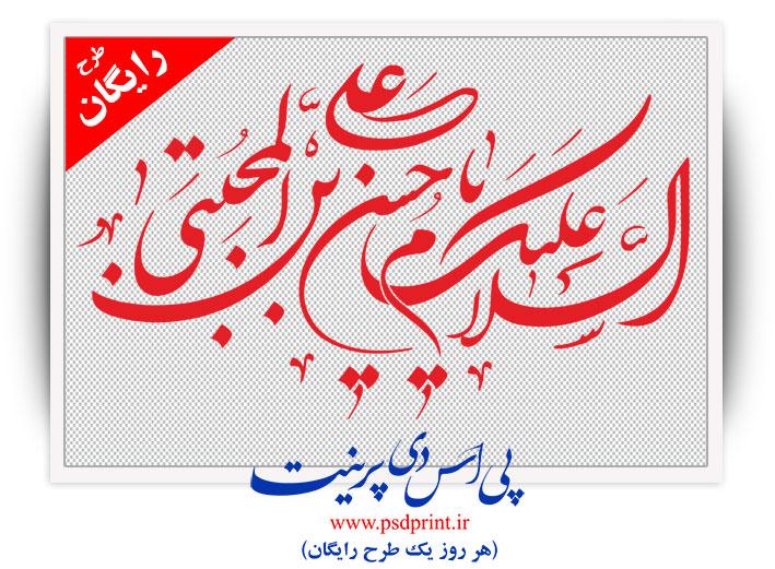 السلام علیک یا حسن بن علی مجتبی