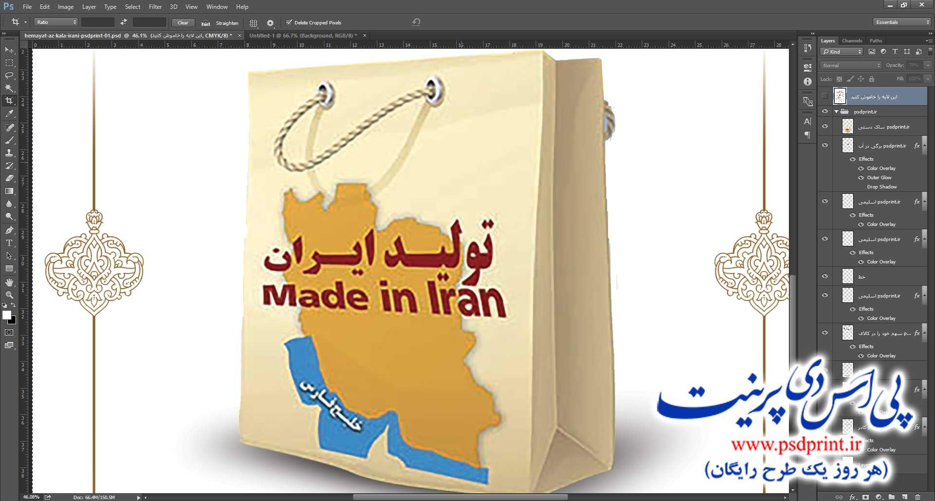 بنر لایه باز حمایت از کالای ایرانی