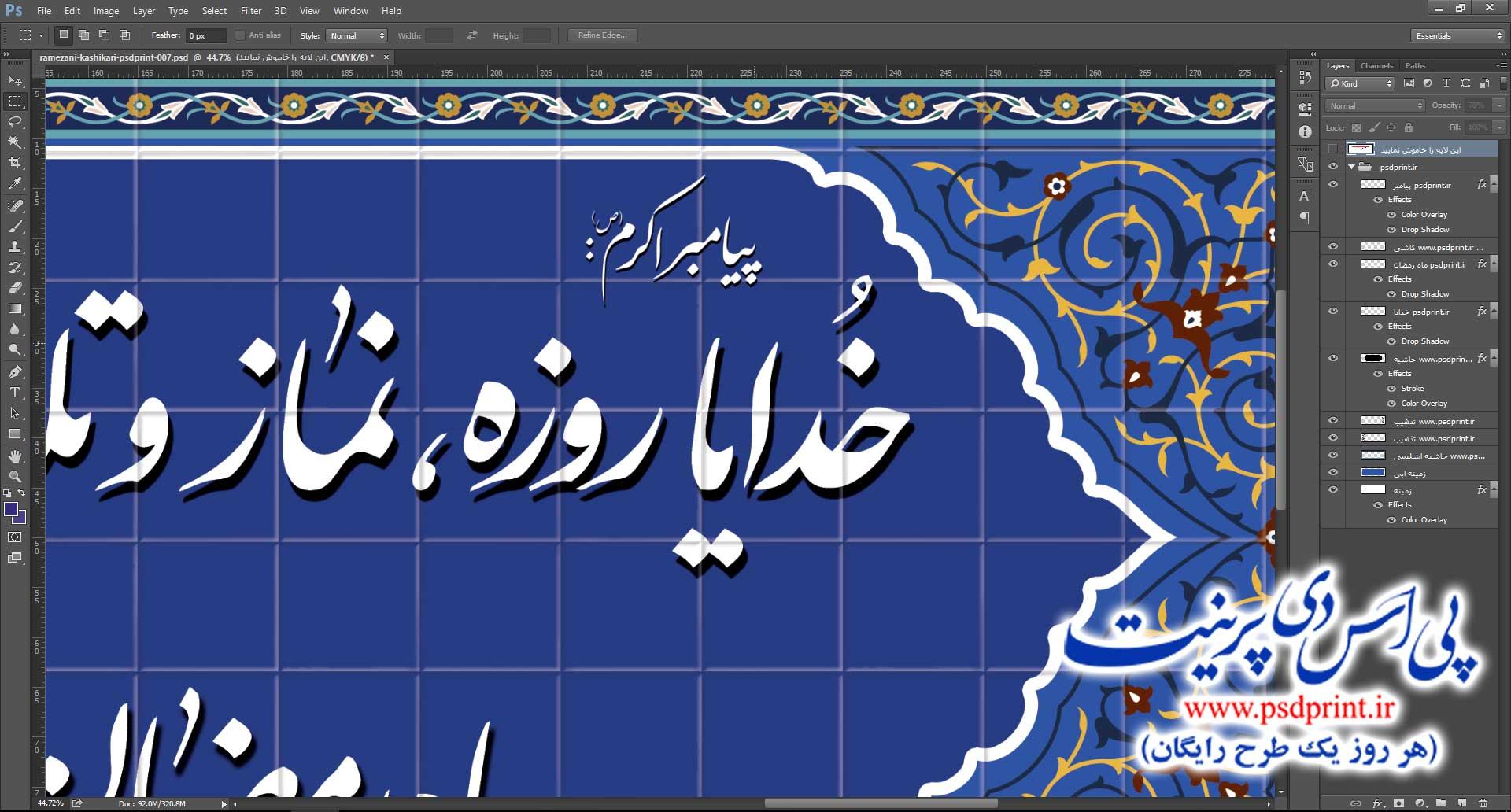 بنر کاشی کاری ماه رمضان