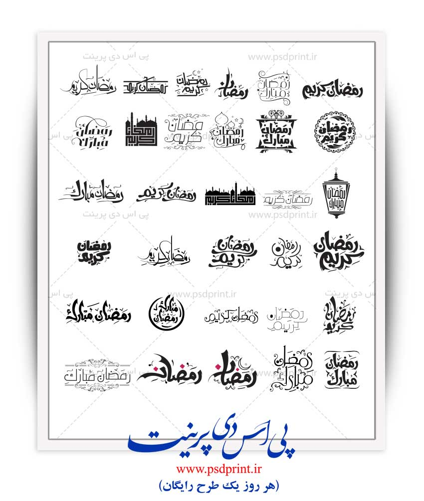 وکتور لوگو رمضان