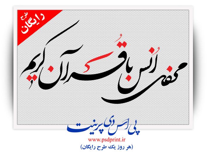 تایپوگرافی محفل انس با قران