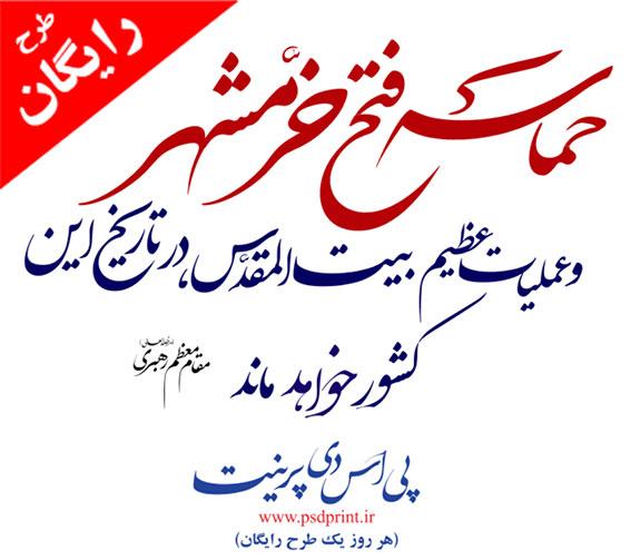 تایپوگرافی جمله رهبر درباره فتح خرمشهر