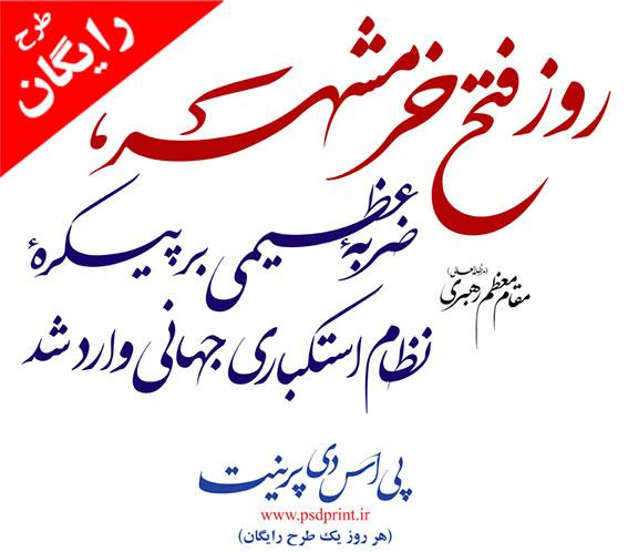 تایپوگرافی سخن رهبر درباره فتح خرمشهر