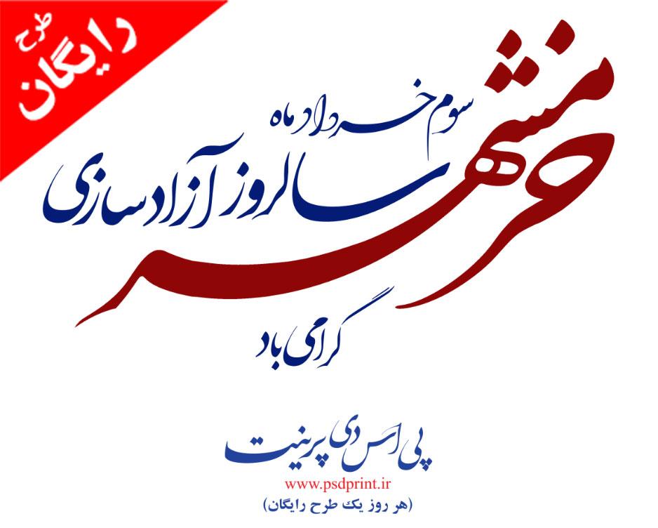 متن بنر رایگان سالروز آزادسازی خرمشهر