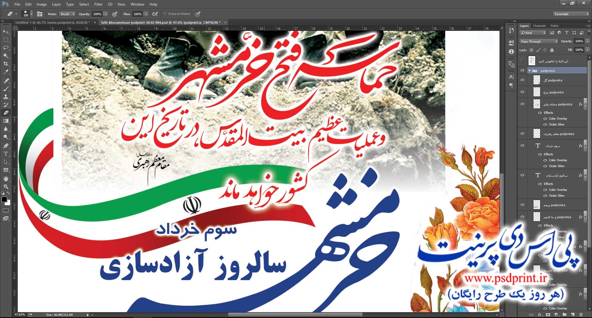 بنر روز آزادسازی خرمشهر