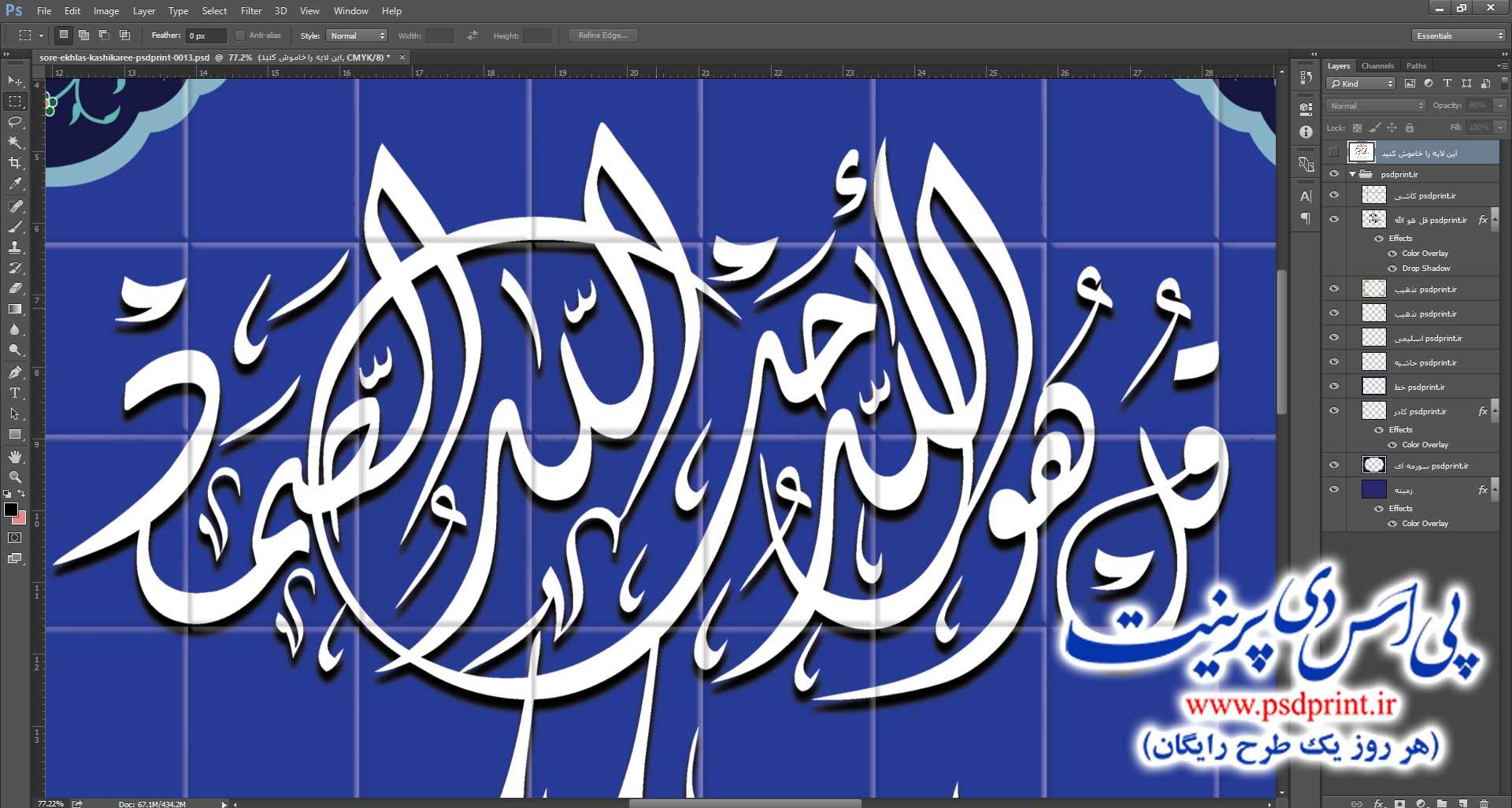 کاشی کاری قل هو الله احد
