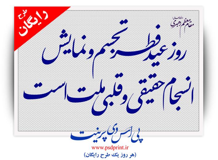 سخن رهبر درباره عید فطر