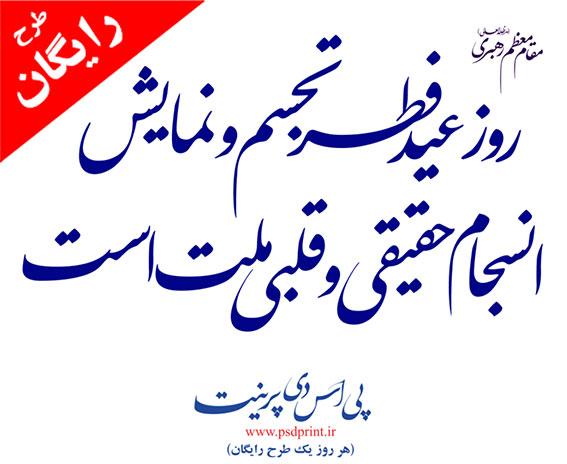 جمله رهبر درباره عید فطر