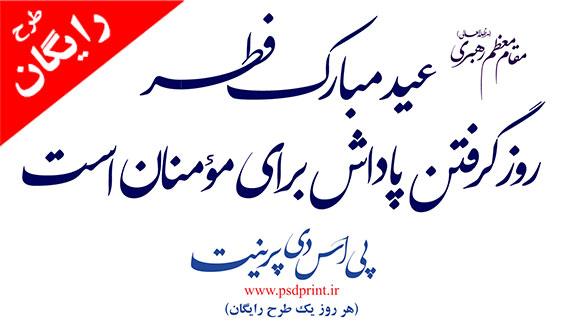 خوشنویسی جمله رهبر درباره عید فطر