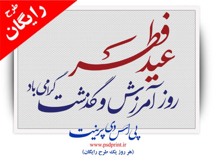 تایپوگرافی عید فطر
