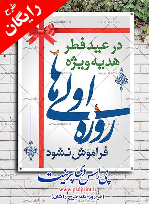 بنر رایگان برای عید فطر