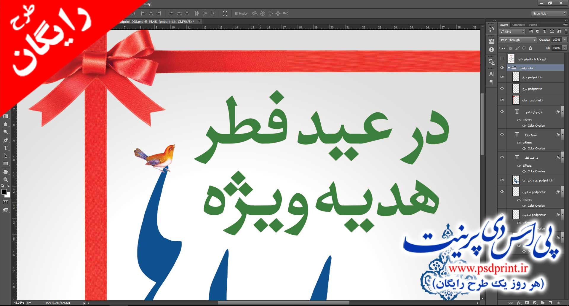 بنر رایگان لایه باز عید فطر