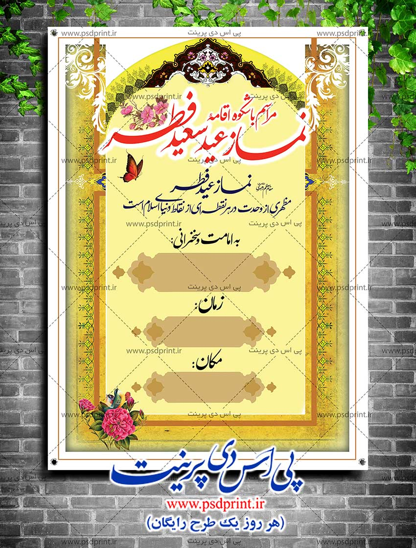بنر نماز عید فطر