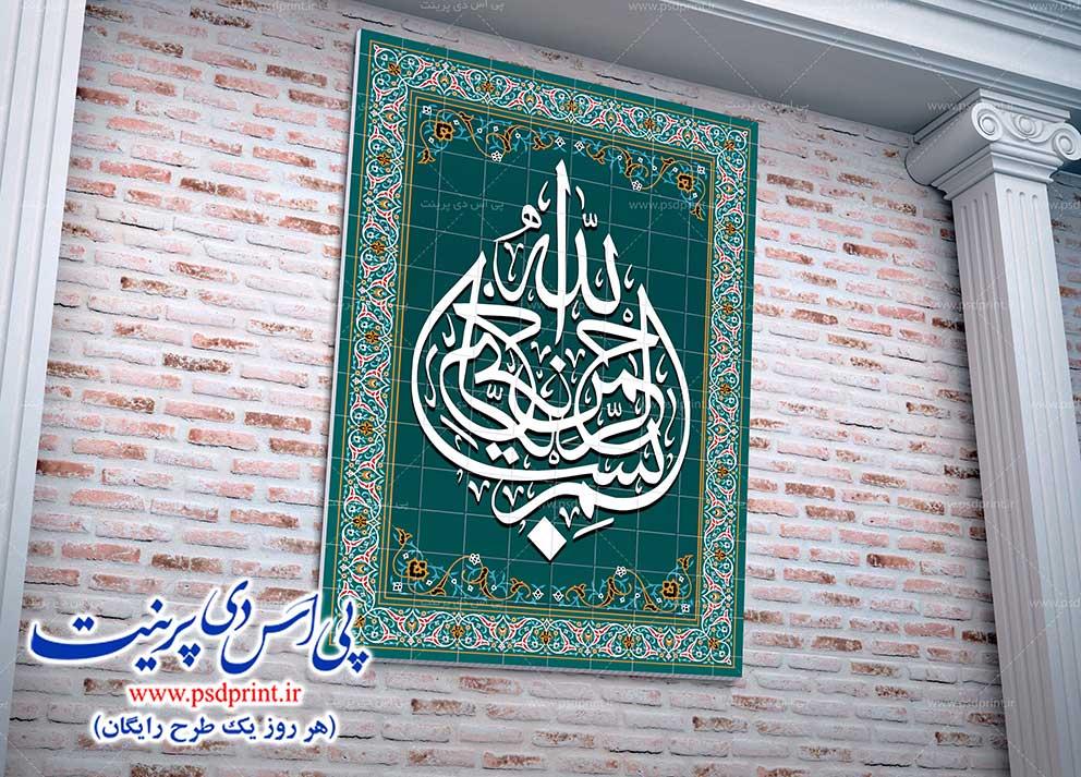 طرح کاشی کاری بسم الله