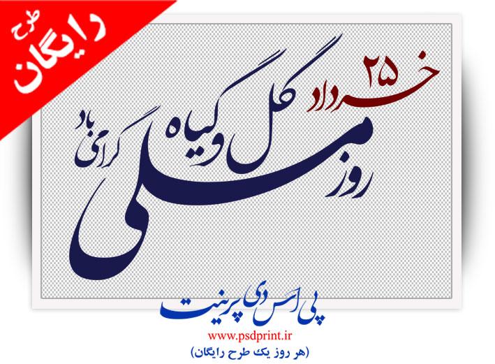 تایپوگرافی روز ملی گل و گیاه