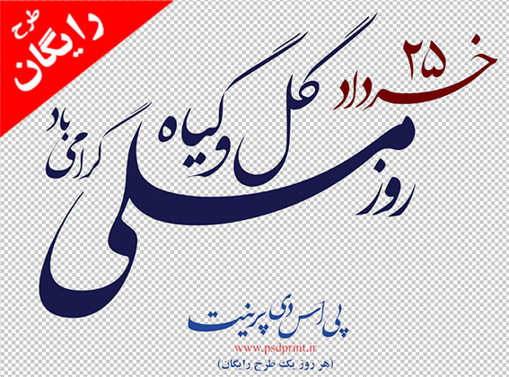 خطاطی روز ملی گل و گیاه