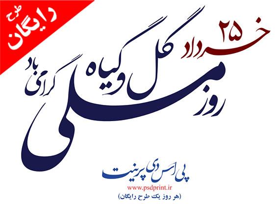 تایپوگرافی روز ملی گل گیاه