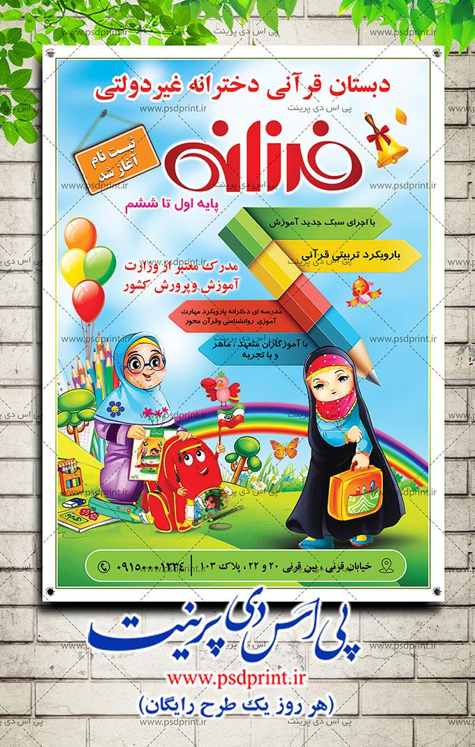 بنر دبستان قرآنی دخترانه