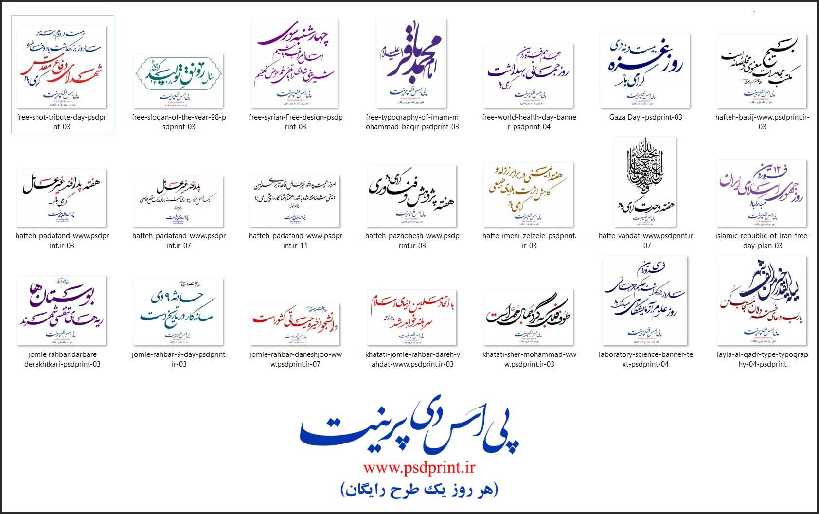 تایپوگرافی+مناسبت+های+ملی+مذهبی