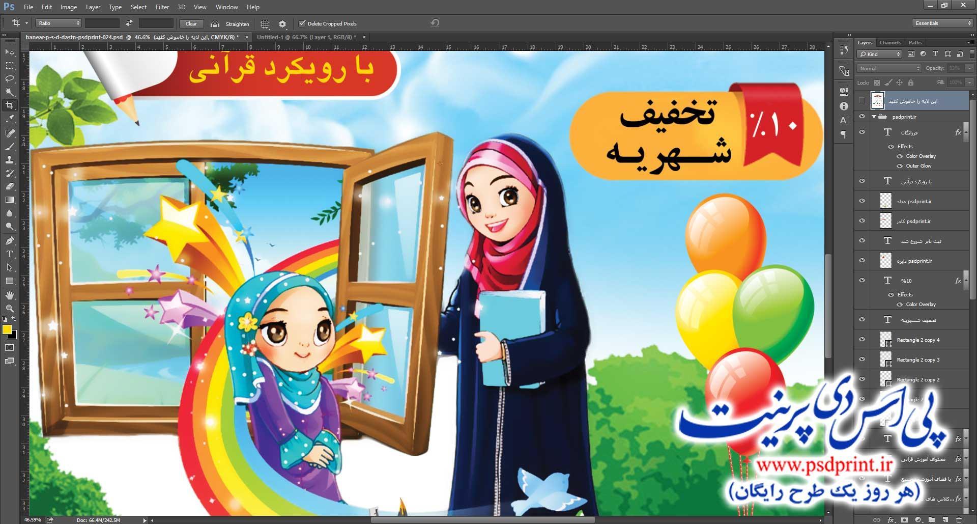بنر تبلیغاتی ثبت نام دبستان دخترانه