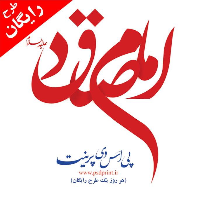 تایپوگرافی امام صادق