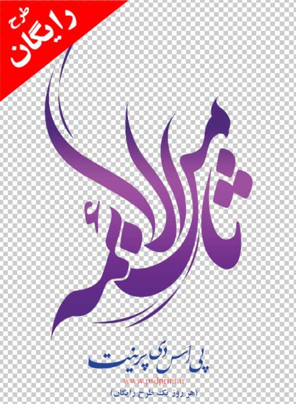تایپوگرافی ثامن الائمه