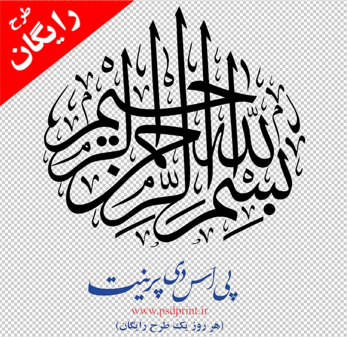خطاطی بسم الله الرحمن الرحیم