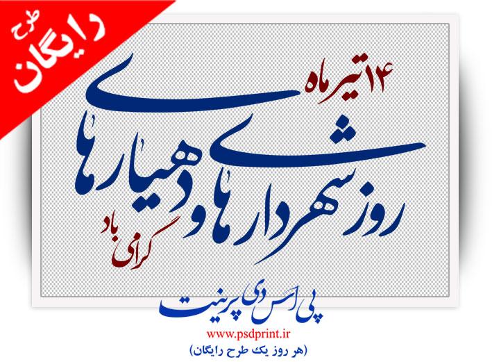 تایپوگرافی روز شهرداری و دهیاری
