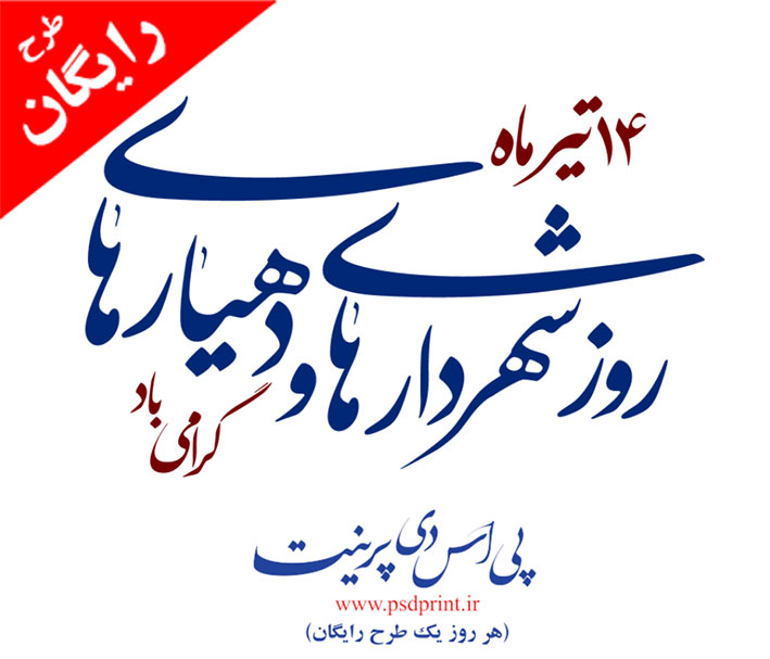 تایپوگرافی روز شهرداری ها و دهیاری ها