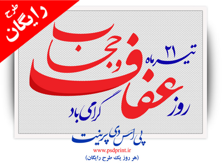 تایپوگرافی روز عفاف و حجاب