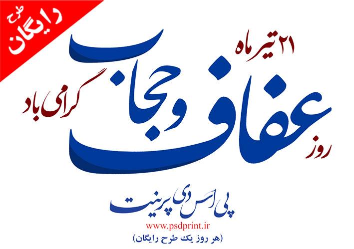 تایپوگرافی روز حجاب و عفاف