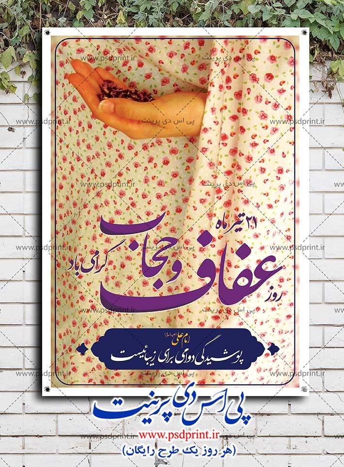 طرح بنر روز حجاب و عفاف