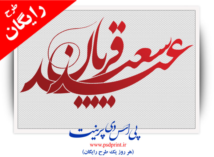 تایپوگرافی عید سعید قربان