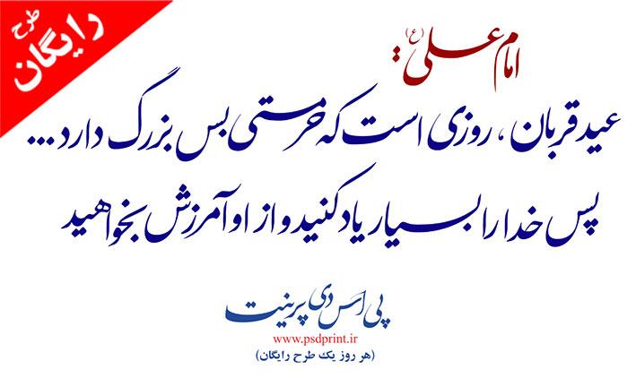 خطاطی جمله امام علی درباره عید قربان