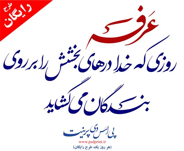 تایپوگرافی عرفه