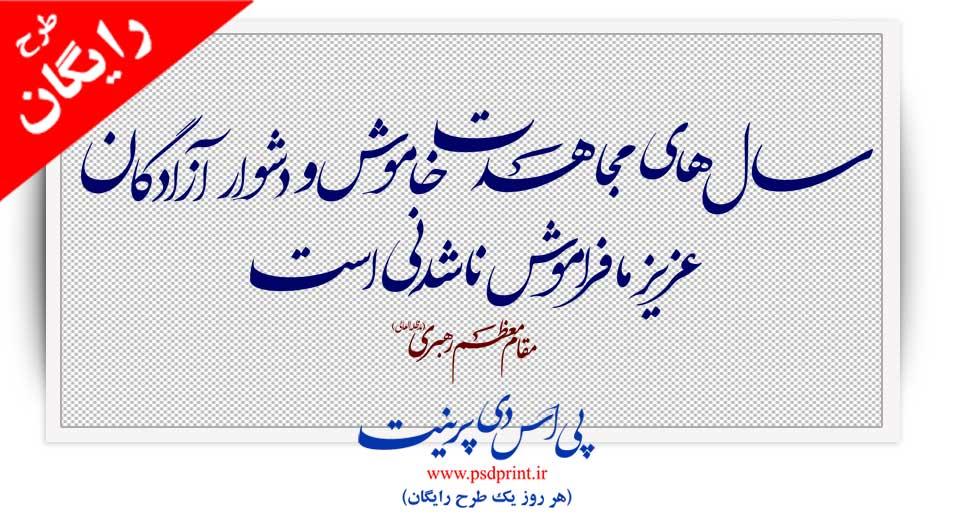 جمله رهبر درباره آزادگان