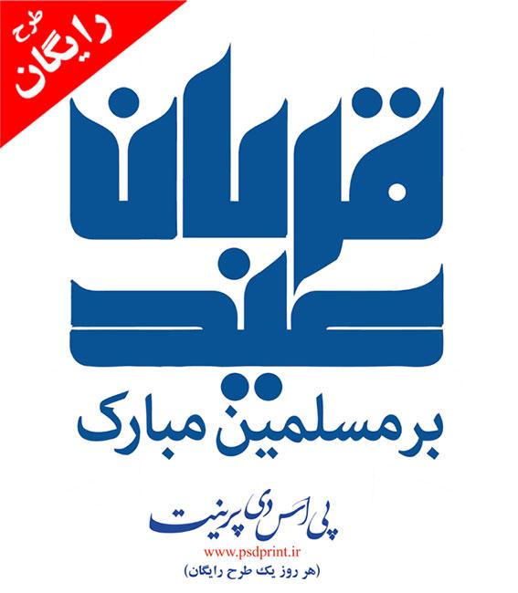 طرح تایپوگرافی عید قربان