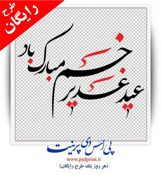 تایپوگرافی عید غدیر خم