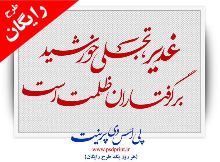 متن بنر عید غدیر