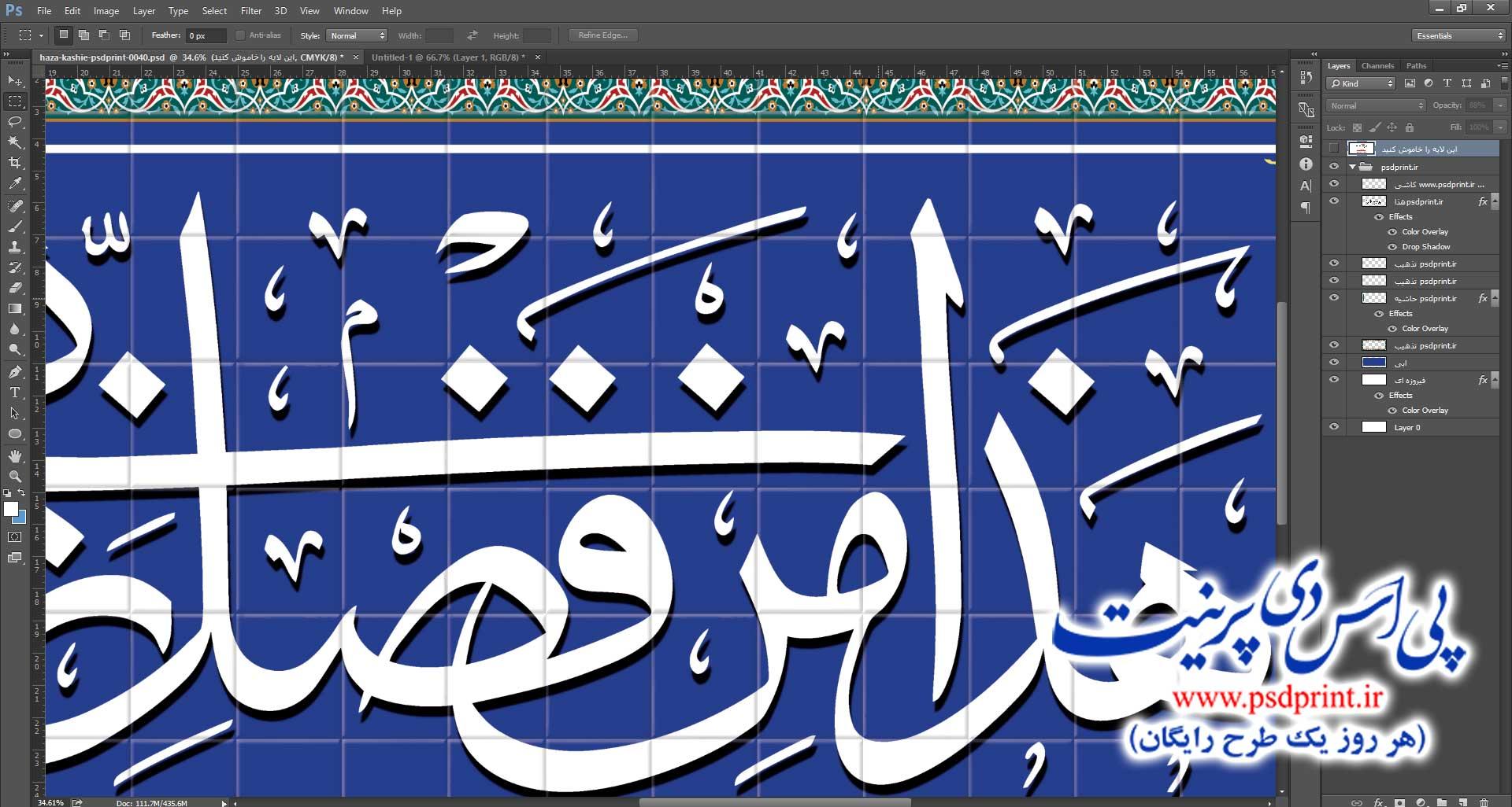 طرح کاشی کاری هذا من فضل ربی