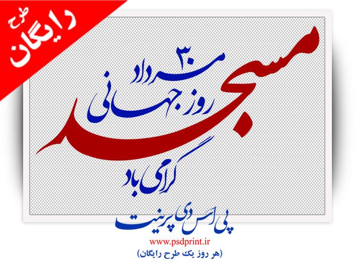 متن بنر روز جهانی مسجد