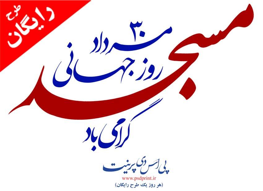 تایپوگرافی روز جهانی مسجد