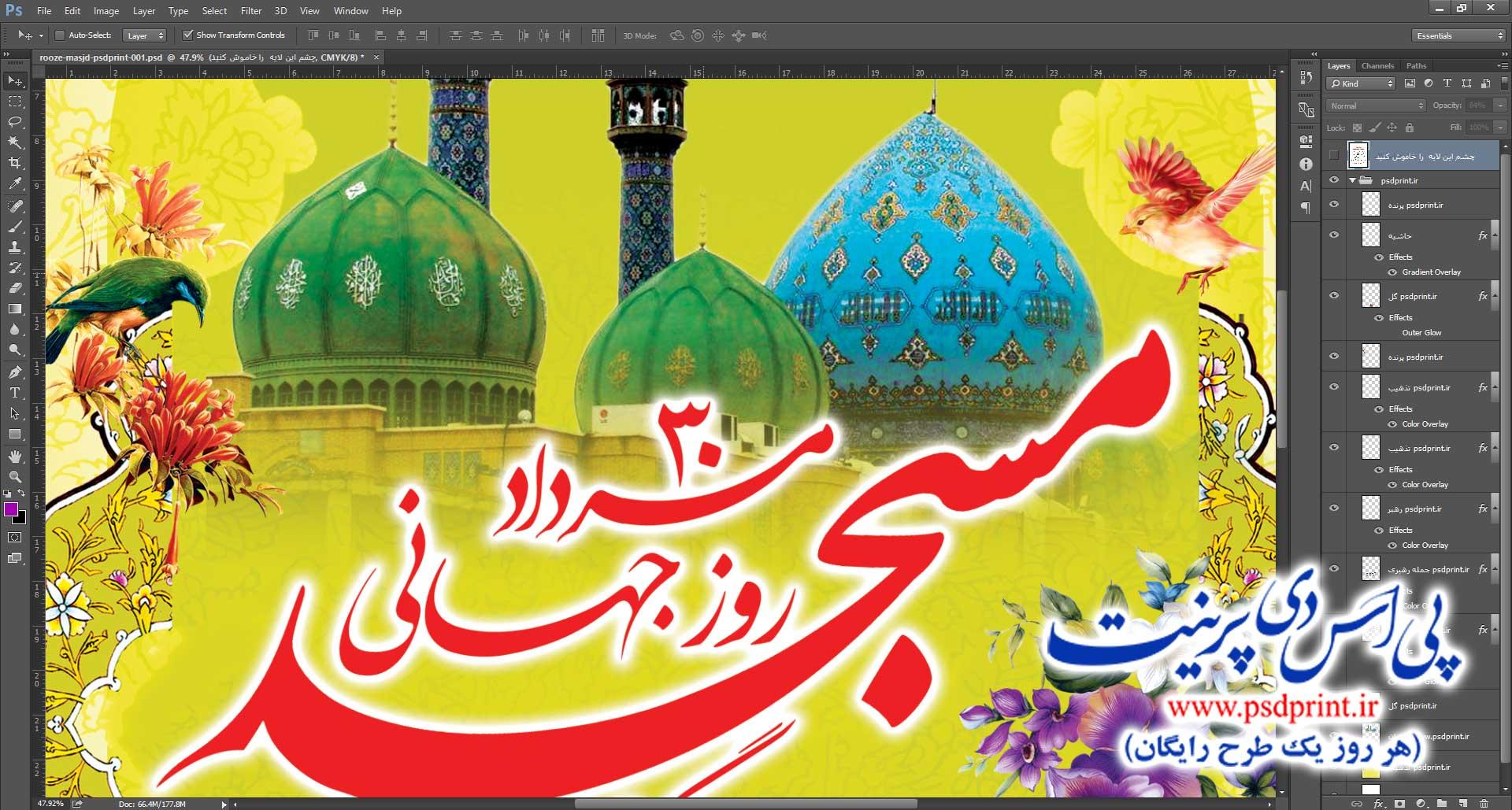 بنر لایه باز روز جهانی مسجد