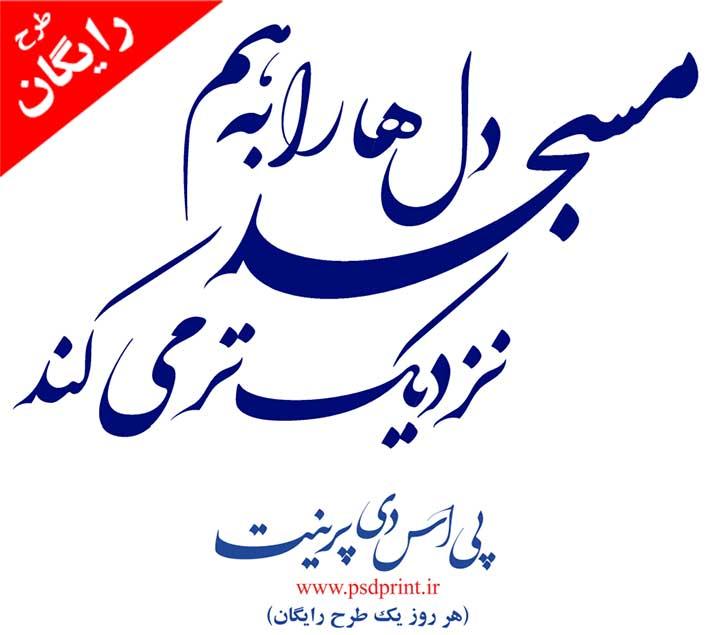 متن بنر روز مسجد